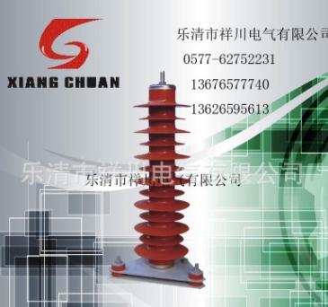 35KV复合外套氧化锌避雷器HY5WZ-51/134