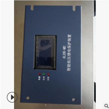 厂家直销正品出售ALDB-ME智能低压馈电保护装置价格优惠