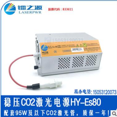 新款80W稳压激光机电源 95W以下激光管配套激光电源 推荐HY-ES80