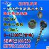 SBWR2280/230固定螺纹连接,一体化带变送器装配式热电偶,4~20mA