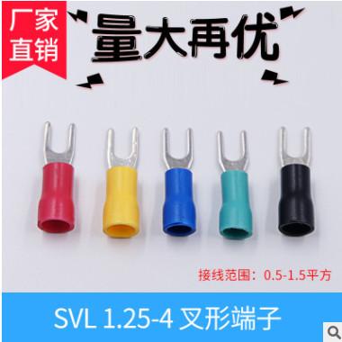 冷压端子U型预绝缘端头 svl1.25-4 叉型Y型接线对接端子厂家直销