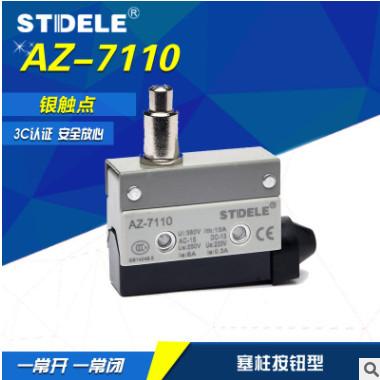 施泰德微动开关限位开关 AZ-7110 自复位行程开关限位器 微动行程
