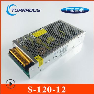 120W12V10A单组S-120-12开关电源LED安防监控工业电源12v直流电源