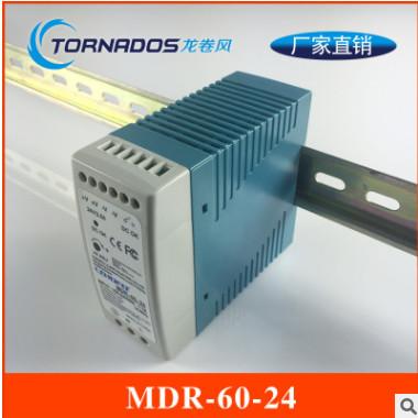 MDR-60-24 轨道式超薄型开关电源 24V2.5A60W工业级导轨安装电源