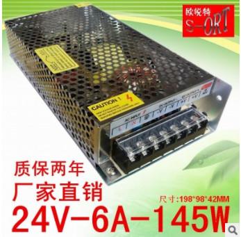 24V6A开关电源S-145-24监控电源 LED灯带灯条24V145W直流稳压电源