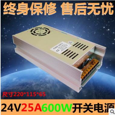 厂家直销 24V25A开关电源 24V600W开关电源 S-600-24开关电源