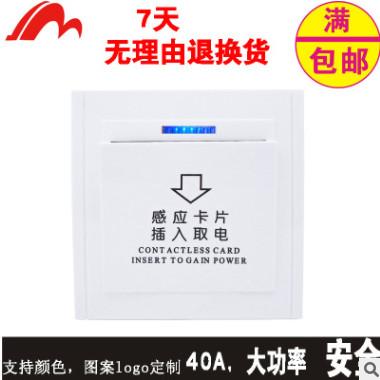 高频白色感应卡取电开关m1高频插卡取电 MF1高频取电开关厂家直销