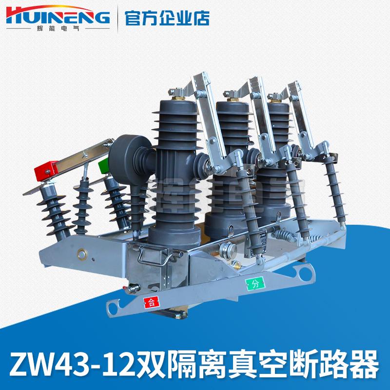 ZW43-12GG/630-20户外高压真空断路器柱上开关