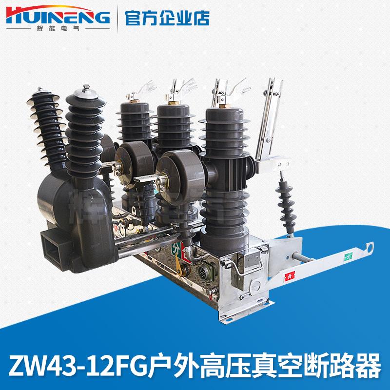ZW43-12FG/630-20户外高压真空断路器智能型开关