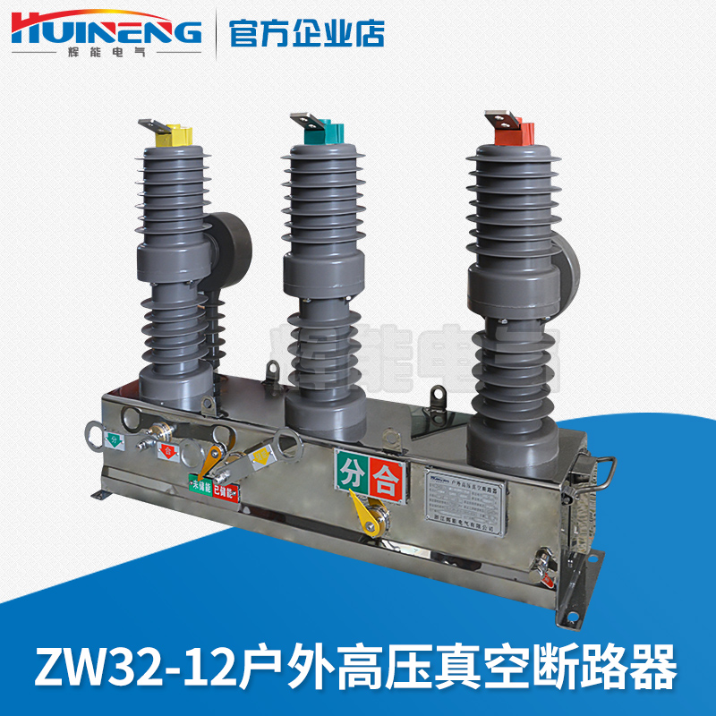 ZW32-12/630-20户外高压真空断路器柱上开关
