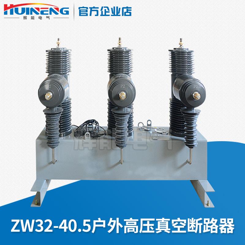 ZW32-40.5/630-20户外高压真空断路器智能型开关