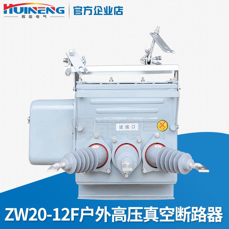 ZW20-12F/630-20户外高压真空断路器智能型开关