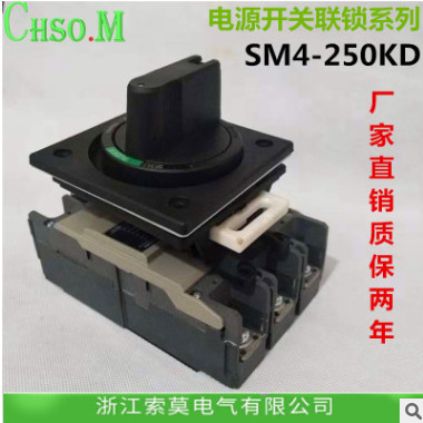 SM4-NSC250ROTDSO(JDS-5)断路器全套开关联锁开门断电闭门锁