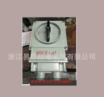 BHZ51-25防爆转换开关浙江易昂防爆低价供应