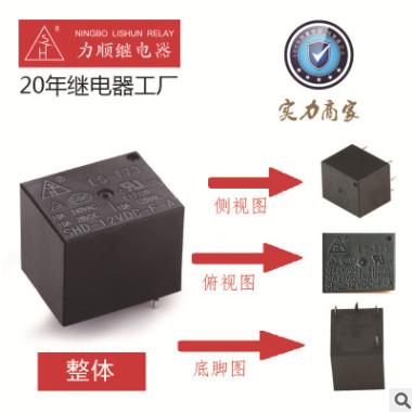 黑色继电器 SHD-12VDC-F-A 12V 1H 4脚常开 pcb通用继电器