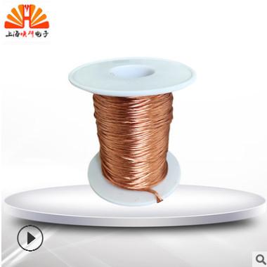 厂家生产 漆包线 多芯线 利磁线 耐高温铜质聚氨酯多股绞合线