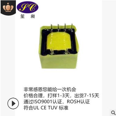厂家直销EF16 EF20 EF25 高频变压器,定制打样,小批量 举报