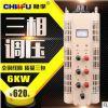 厂家直销三相6000W接触式自藕调压器TSGC2-6KVA输出0-430V可调