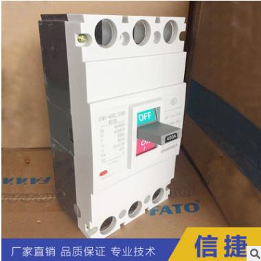 厂家直销FATO华通机电品牌CFM1系列塑壳断路器CFM1-125L/3300