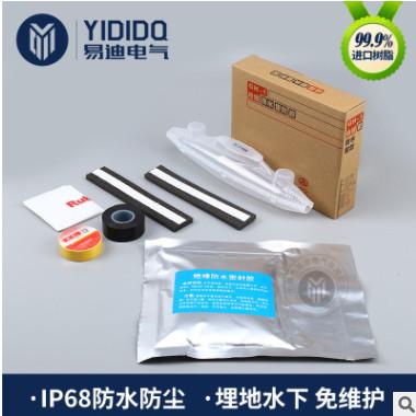 供应 电缆接头密封盒 YD-2灌胶防水盒 两通防水接线盒 电缆接头盒