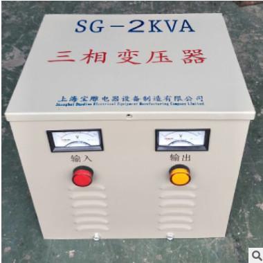 直销三相升压变压器SG-2KVA380v转480v660v变压器 机床专用变压器