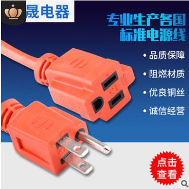 美式电源线 UL/ETL认证N5-15美式电源延长线 型号LA004K/LA00
