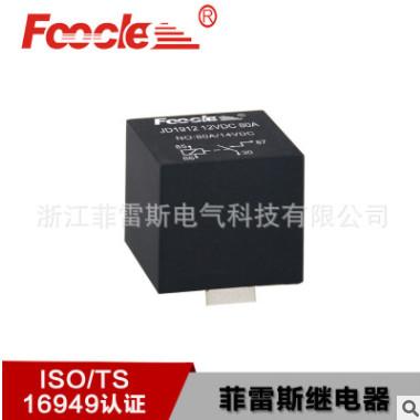 FLS820-11/9.6宽短脚PCB脚继电器80A汽车继电器大功率继电器