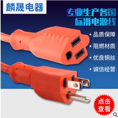 UL/ETL认证N5-15 美式防水户外电源延长线 型号LA004F/LA005D