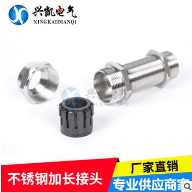 不锈钢加长接头 新款 厂家直销 加长型不锈钢电缆接头