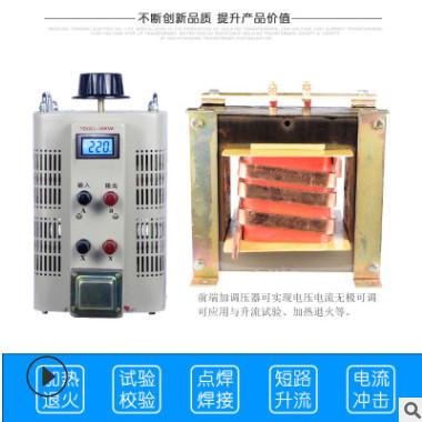低压大电流加热变压器4KW温升试验变压器4000W 短路大电流发生器