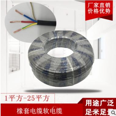 批发橡胶线橡套软电缆YZ 2.5平方-16平方 支持定制 厂家直销
