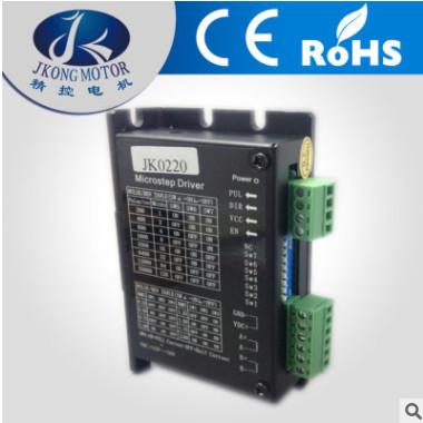 步进电机驱动器 高细分JK0220 28 35 42电机专用 厂家直供