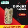 三相调压器 TSGC2-6KVA 380V 数显调压器 0V-430V可调电压变压器