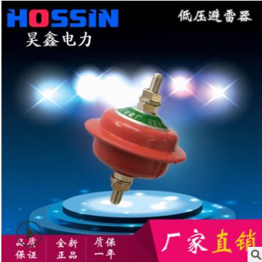 昊鑫电力220V硅橡胶低压氧化锌避雷器HY1.5W-0.28/1.3 FYS-0.22