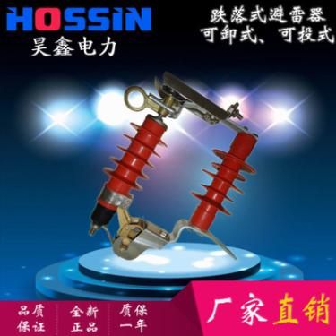昊鑫电力可卸式避雷器HY5WS-17/50DL-TD可投式避雷器10-12KV组合