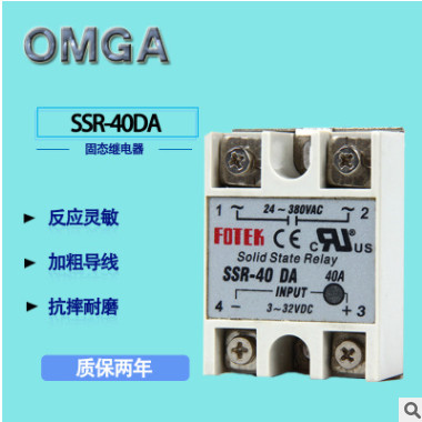热销推荐 优质固态继电器SSR-40DA交流固体继电器品质保障