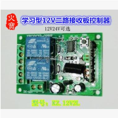 12V24V学习型二路无线遥控开关 点动互锁摇控一电机正反转控制器