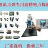 电池点焊机 18650锂电池 镍氢电池 镍镉电池 点焊机