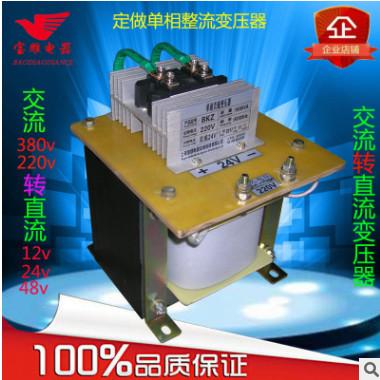 厂家直销直流变压器BKZ-2KVA AC220V转DC12V整流变压器交流转直流