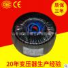 单相双绕组环形火牛变压器 12v环型变压器 单相音频变压器