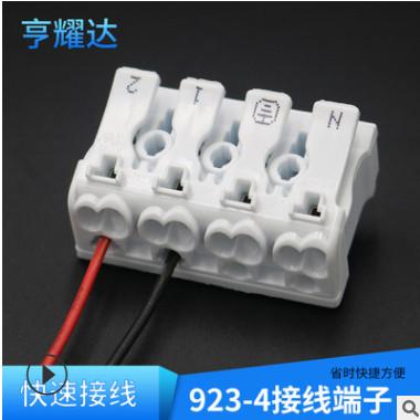 新品923-4/P02快速接线端子四位按压接线柱led地线插拔式按压端子