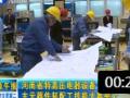 河南省特高压电器设备主元器件装配工技能大赛举行 151117 (135播放)