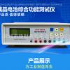 锂电池专业测试仪 锂电池综合测试BTS-2002电池综合测试仪