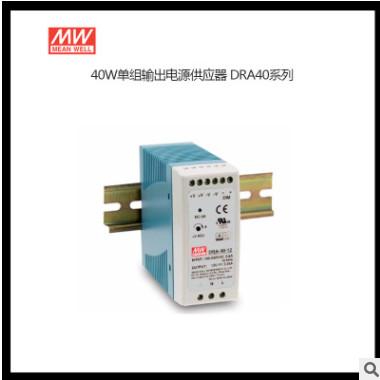 40W单组输出电源供应器DRA40