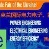 乌克兰国际电力能源展