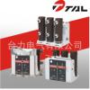 ZN63-12手车式VS1-12 630-25户内高压真空断路器630A/1250A