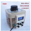 调压器单相0-500V可调变压器TDGC2-2KVA 2000W 全铜变高压电源