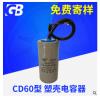 电容cd60 125v电机专用系列电容 铝壳CD60型启动电容器工厂供应