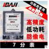 利百加DDS1531单相(新经济型)电子出租房专用电能表 家用7分表