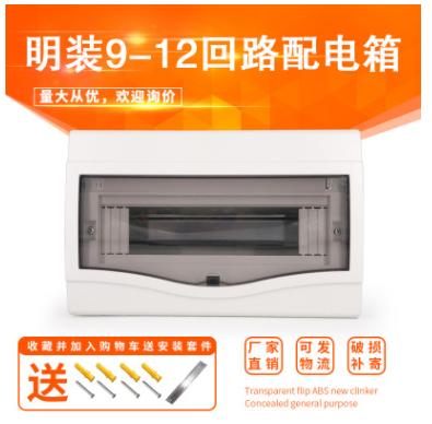 9-12回路强电配电箱pz30塑料盒 家用明装10位空气开关11电源照明